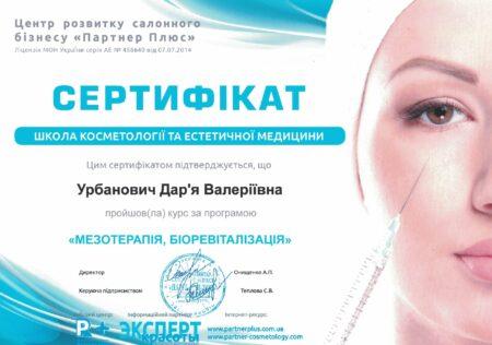 Урбанович Дарья Валерьевна