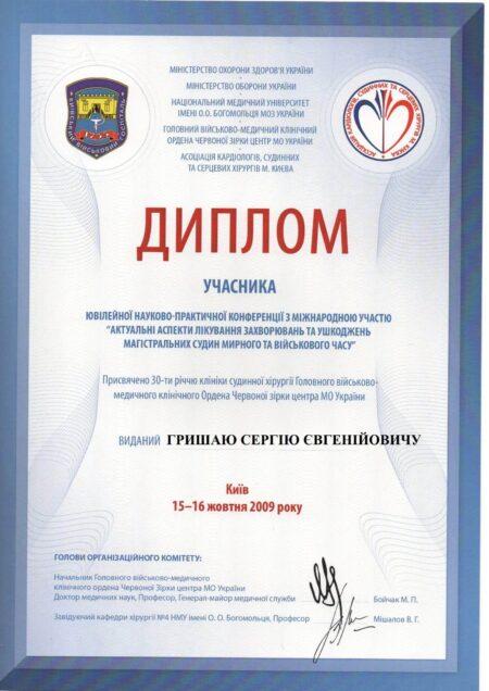 Гришай Сергей Евгеньевич