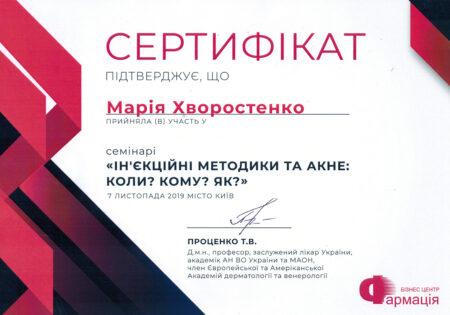 Хворостенко Мария Евгеньевна