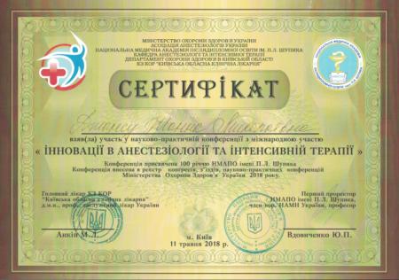 Милевская Жанна Николаевна