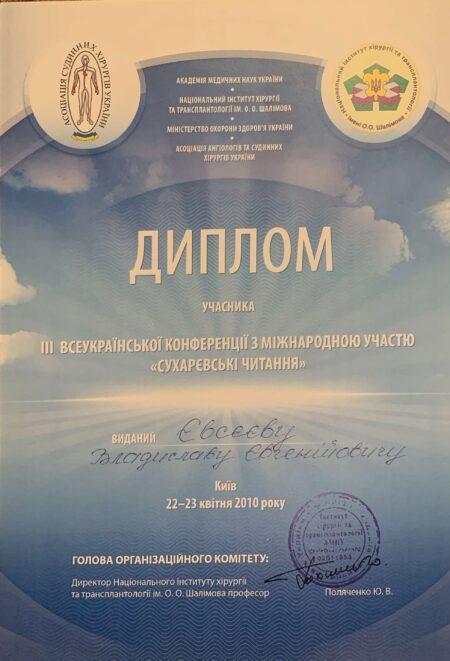 Євсєєв Владислав Євгенович